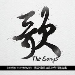 SAINKHO NAMTCHYLAK  – songs  歌– �蔻·�切拉克60年精选�集